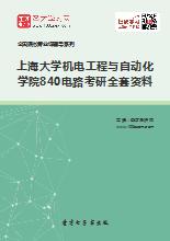 2018年上海大学机电工程与自动化学院840电路考研全套资料