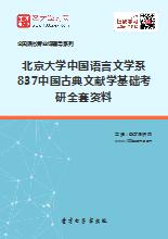 2019年北京大学中国语言文学系837中国古典文献学基础考研全套资料