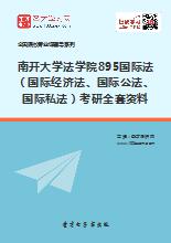 2018年南开大学法学院895国际法(国际经济法、国际公法、国际私法)考研全套资料
