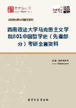 2019年西南政法大学马克思主义学院801中国哲学史(先秦部分)考研全套资料
