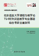 2018年北京语言大学课程与教学论714对外汉语教学专业基础综合考研全套资料