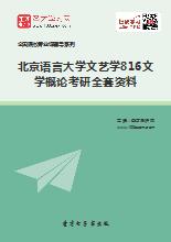 2020年北京语言大学文艺学816文学概论考研全套资料