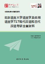 2018年北京语言大学语言学及应用语言学717现代汉语和古代汉语考研全套资料