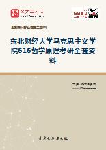 2018年东北财经大学马克思主义学院616哲学原理考研全套资料