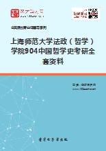 2020年上海师范大学法政(哲学)学院904中国哲学史考研全套资料