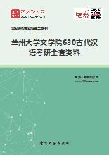 2020年兰州大学文学院630古代汉语考研全套资料