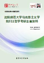 2021年沈阳师范大学马克思主义学院811哲学考研全套资料