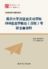2018年南开大学汉语言文化学院866语言学概论(汉院)考研全套资料
