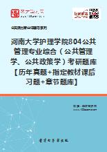 2020年河南大学804公共管理学、公共政策学考研题库【历年真题+指定教材课后习题+章节题库】