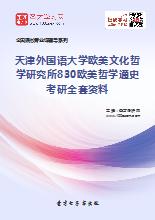 2019年天津外国语大学欧美文化哲学研究所830欧美哲学通史考研全套资料
