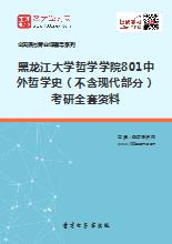 2019年黑龙江大学哲学学院801中外哲学史(不含现代部分)考研全套资料