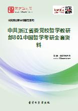 2018年中共浙江省委党校哲学教研部801中国哲学考研全套资料