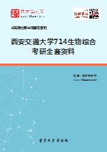 2018年西安交通大学714生物综合考研全套资料