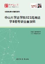 2019年中山大学法学院821民商法学B卷考研全套资料