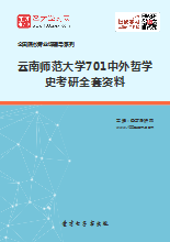 2018年云南师范大学701中外哲学史考研全套资料