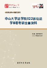 2019年中山大学法学院822诉讼法学B卷考研全套资料
