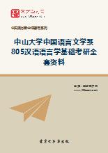 2019年中山大学中国语言文学系805汉语语言学基础考研全套资料