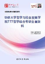 2018年华侨大学哲学与社会发展学院777哲学综合考研全套资料