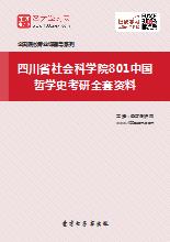 2021年四川省社会科学院801中国哲学史考研全套资料