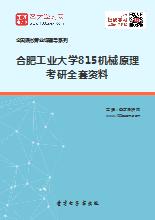 2019年合肥工业大学815机械原理考研全套资料