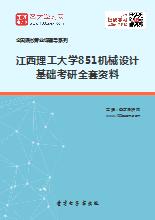 2021年江西理工大学851机械设计基础考研全套资料