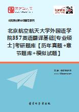2020年北京航空航天大学外国语学院357英语翻译基础[专业硕士]考研题库【历年真题+章节题库+模拟试题】
