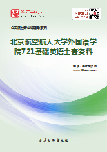 2020年北京航空航天大学外国语学院721基础英语考研全套资料