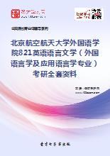2019年北京航空航天大学外国语学院821英语语言文学(外国语言学及应用语言学专业)考研全套资料
