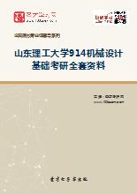 2020年山东理工大学914机械设计基础考研全套资料