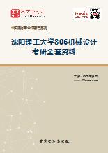 2020年沈阳理工大学806机械设计考研全套资料