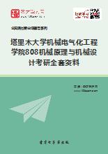 2019年塔里木大学机械电气化工程学院808机械原理与机械设计考研全套资料
