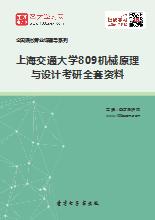 2018年上海交通大学809机械原理与设计考研全套资料