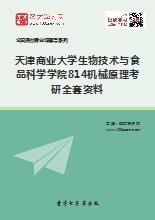 2021年天津商业大学生物技术与食品科学学院814机械原理考研全套资料