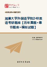 2018年湘潭大学外国语学院240英语考研题库【历年真题+章节题库+模拟试题】