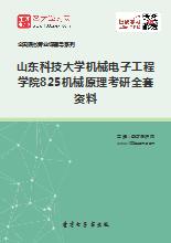 2019年山东科技大学机械电子工程学院825机械原理考研全套资料
