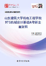 2019年山东建筑大学机电工程学院971机械设计基础A考研全套资料
