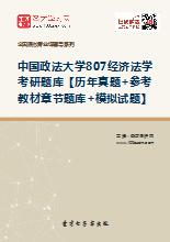 2020年中国政法大学807经济法学考研题库【历年真题+参考教材章节题库+模拟试题】