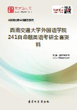 2018年西南交通大学外国语学院241自命题英语考研全套资料