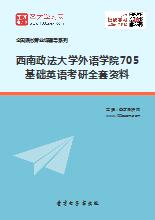 2021年西南政法大学外语学院705基础英语考研全套资料