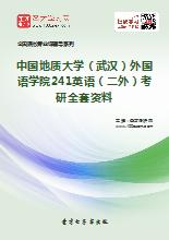 2018年中国地质大学(武汉)外国语学院241英语(二外)考研全套资料