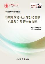 2018年中国科学技术大学240英语(单考)考研全套资料