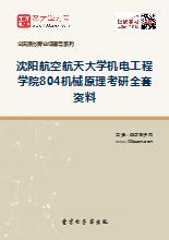 2020年沈阳航空航天大学机电工程学院804机械原理考研全套资料