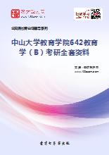 2020年中山大学教育学院642教育学(B)考研全套资料