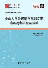 2018年中山大学外国语学院637基础英语考研全套资料