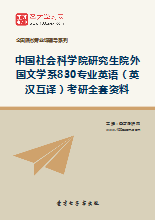 2020年中国社会科学院研究生院外国文学系830专业英语(英汉互译)考研全套资料