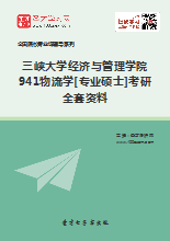 2018年三峡大学经济与管理学院941物流学[专业硕士]考研全套资料