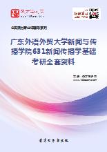 2019年广东外语外贸大学新闻与传播学院631新闻传播学基础考研全套资料