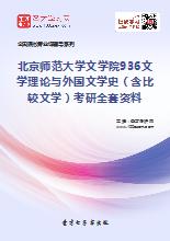 2020年北京师范大学文学院936文学理论与外国文学史(含比较文学)考研全套资料