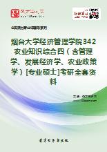 2018年烟台大学经济管理学院342农业知识综合四(含管理学、发展经济学、农业政策学)[专业硕士]考研全套资料