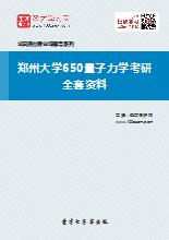 2020年郑州大学650量子力学考研全套资料